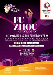 【福州】2019年中国(福州)羽毛球公开赛
