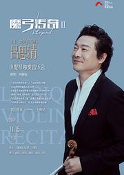 魔弓传奇吕思清小提琴独奏音乐会全国巡演上海站