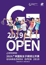 【广州】2019广州国际女子网球公开赛