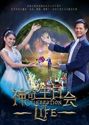 2019新加坡大型魔幻舞台剧《神奇生日会》一厦门