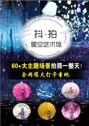 【长春】长春抖拍星空艺术馆