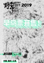 【重庆】2019华远·野草音乐节