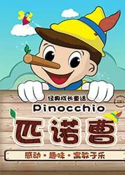 【小橙堡】经典成长童话《匹诺曹》
