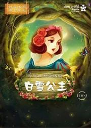 【深圳】【小橙堡】奇思妙想童话剧《白雪公主》
