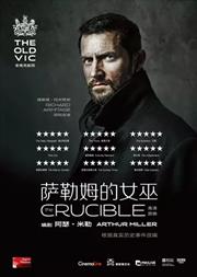 【重庆】新现场高清戏剧放映系列《萨勒姆的女巫》