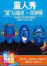 【南京】源自纽约 互动体验大秀《蓝人秀》