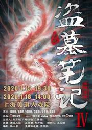 【上海】盗墓笔记4:蛇沼鬼城