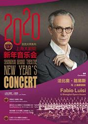 上海大剧院2020新年音乐会 上海歌剧院2020演出季开幕演出