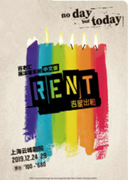 百老汇摇滚音乐剧《吉屋出租RENT》中文版