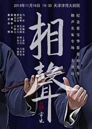 【天津】纪念常贵田常宝华先生相声名家专场演出