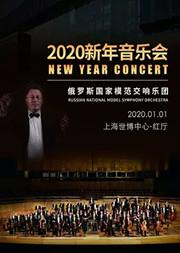 【上海】俄罗斯国家模范交响乐团2020新年音乐会