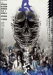 【高清放映】X-LIVE全力呈现:日本剧团新感线GEKI×CINE系列戏剧影像《骷髅城之七人•月(下弦)》