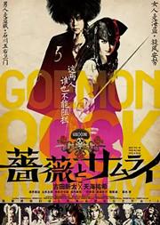 【高清放映】X-LIVE全力呈现:日本剧团 新感线GEKI×CINE系列戏剧影像《蔷薇与武士》