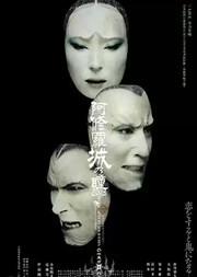 【高清放映】X-LIVE全力呈现:日本剧团新感线GEKI×CINE系列戏剧影像《阿修罗城之瞳》