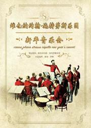 【北京】维也纳约翰•施特劳斯乐团北京新年音乐会