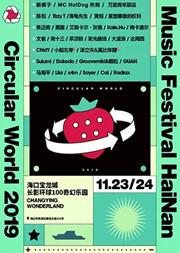 【海口】2019海南草莓音乐节