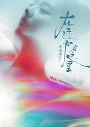 2019国家大剧院舞蹈节:佟丽娅《在远方,在这里》舞蹈剧场 中国东方演艺集团