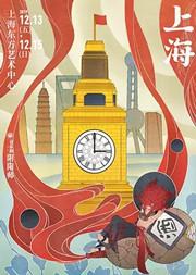 【上海】音乐剧《阴阳师》上海站