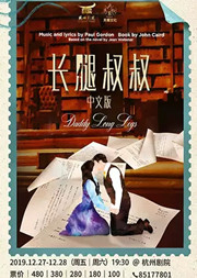 音乐剧《长腿叔叔》中文版