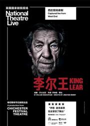 【上海】新现场上海高清放映·《李尔王》