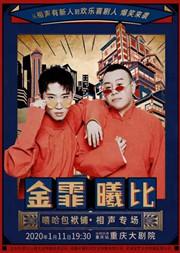 """【重庆】嘻哈包袱铺""""金霏曦比""""相声专场重庆站"""