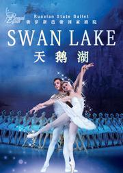 【限时5折特惠】俄罗斯芭蕾国家剧院芭蕾舞《天鹅湖》