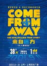 百老汇现象级原版音乐剧《来自远方》--上海站