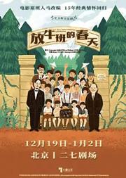 七幕人生出品 法国音乐剧《放牛班的春天》中文版 15年情怀温暖回归