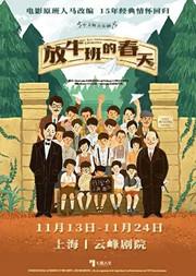 【上海】七幕人生出品 法国音乐剧《放牛班的春天》中文版 15年情怀温暖回归