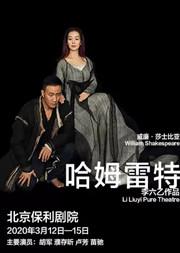 李六乙导演作品——胡军 濮存昕 卢芳 苗驰主演《哈姆雷特》