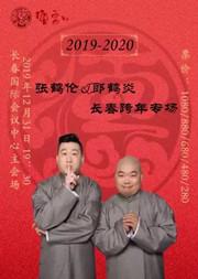 张鹤伦相声专场-长春站