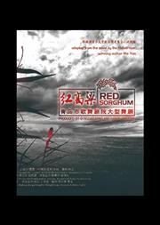 【常州】大型原创民族舞剧《红高粱》