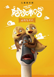 北京儿艺音乐儿童剧《妈妈咪鸭之鸭飞冲天》