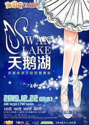 兜好玩艺术剧团·ibuy亲子 多媒体亲子轻芭蕾舞剧《天鹅湖 Swan Lake》