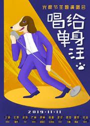 """11.11光棍节""""唱给单身汪""""主题演唱会 长沙站"""