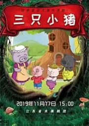 经典童话儿童木偶剧《三只小猪》