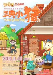 """兜好玩艺术剧团·ibuy亲子 爆笑互动童话舞台剧《三只小猪 Three Little Pigs》 ——""""经典童话故事,正能量满分,超强现场互动"""""""