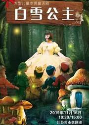 【盐城】大型音乐木偶剧《白雪公主》