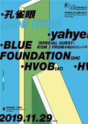 【2019影响音乐节】孔雀眼 / yahyel / 水曜日のカンパネラ 星期三的康帕内拉 / Blue Foundation / HVOB