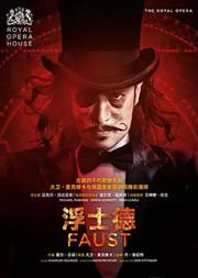 【上海】新现场上海高清放映·《浮士德》