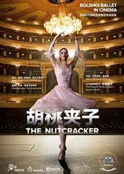 【上海】新现场上海高清放映·《胡桃夹子Bolshoi》