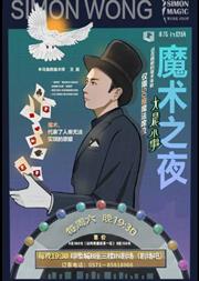 十一月   《魔术之夜》近景魔术秀