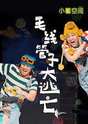 【上海】毛线管子大逃亡