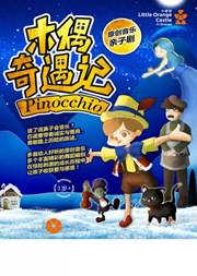 【小橙堡】原创音乐亲子剧《木偶奇遇记》—成都站