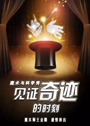 【天津】见证奇迹的时刻—魔术与科学秀