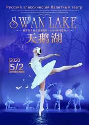 【北京】俄罗斯古典芭蕾舞剧《天鹅湖》暑期巡演