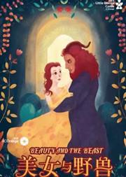 【小橙堡】浪漫经典童话剧《美女与野兽》