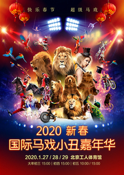欢度春节 超级马戏-2020国际马戏小丑嘉年华