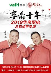 2019岳云鹏·孙越相声专场北京站