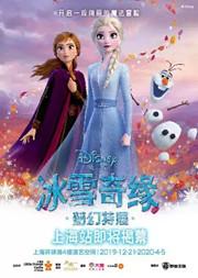 【上海】冰雪奇缘:梦幻特展——开启一段绚丽的魔法冒险